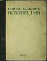 Les paradis artificiels, opium et haschisch (1908, RUS).png