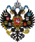 Lesser Coat of Arms of Russian Empire.svg