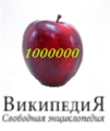 Logo Apple RuWikipedia 1000000 Article.png