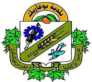 Boufarik - Image: Logo de la commune du Boufarik