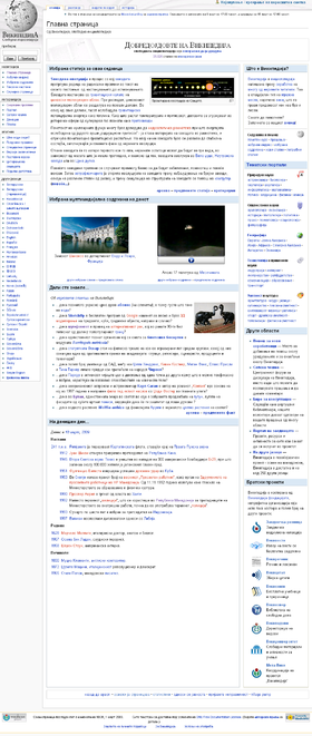 The Macedonian Wikipedia Mainpage on 1st April 2008