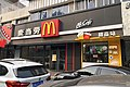 McDonald's at Middle Yingbin Rd, Huairou (20201009142911).jpg