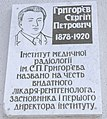 Memorial plaque for Sergey Grigoryev (Kharkiv).jpg