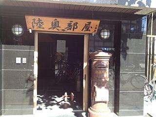 Michinoku stable