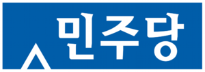 Democratic Party (South Korea, 2011) - Democratic Party Logo