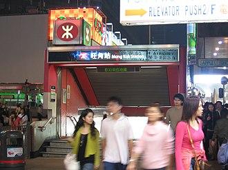 Mong Kok station - Image: Mong Kok MTR Station, Mar 06
