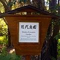 Morikami Museum and Gardens - Modern Romantic Garden Sign.jpg