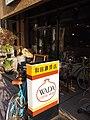 Musashi-Kosugi Hosei Doori Shopping street - panoramio (16).jpg