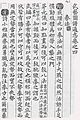 Muye Tobo Tong Ji; Book 4; Chapter 1 pg 2.jpg