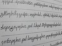 My Georgian handwriting.jpg