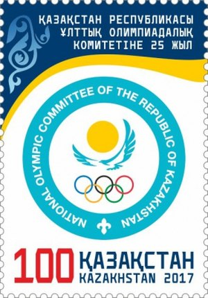 National Olympic Committee of the Republic of Kazakhstan - A 2017 stamp commemorating the 25 year anniversary of the National Olympic Committee of Kazakhstan