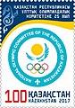 NOC Kazakhstan Anniversary 2017 stamp.jpg