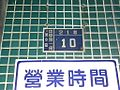 No.10, Lane 21, Section 1, Zhonghua Road, Taipei City 20061213.jpg