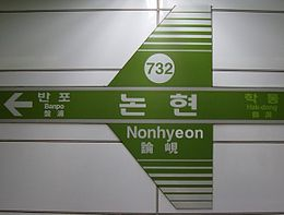 Nonhyeon Station 732 1.jpg