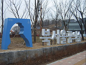 North Seoul dream forest.jpg
