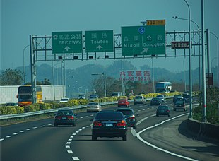 Northbound lane on Miaoli IC on the Taiwan No1 National Highway.JPG