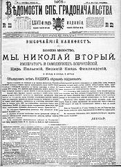 Организаторы: Редакция журнала «Научно-технические ведомости СПбГПУ».