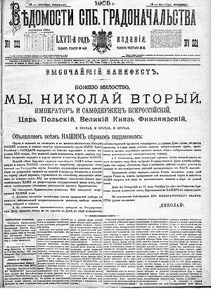 Манифест 17 октября доклад 1761
