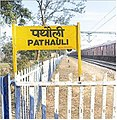 Pathauli Railway Station.jpg