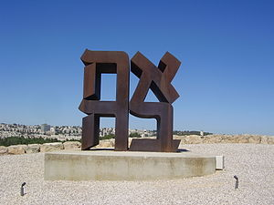 "Robert Indiana - Ahava (אהבה ""love"" in Hebrew), Cor-ten steel sculpture by Robert Indiana (American), 1977, Israel Museum, Jerusalem, Israel"