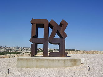 "Robert Indiana - Ahava (אהבה ""love"" in Hebrew), Cor-ten steel sculpture by Robert Indiana (American), 1977, Israel Museum, Jerusalem"