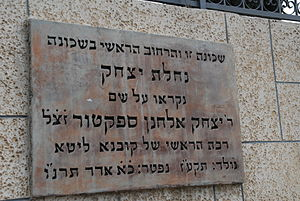 Nahalat Yitzhak - Hebrew plaque citing the name of the neighborhood.