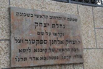 Nahalat Yitzhak - Hebrew plaque citing the name of the neighborhood.