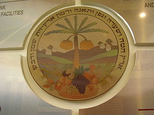 Beit Dagan - Image: Piki Wiki Israel 8382 the logo of vulcani institute