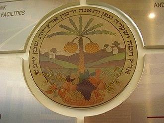 Beit Dagan - Image: Piki Wiki Israel 8382 the logo of vulcani institute