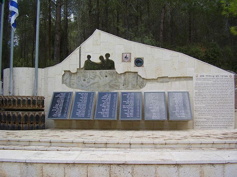 אנדרטת גדוד 184
