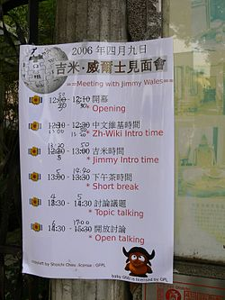 Poster-TW-wikipedians-meeting-with-Jimbo-P1010493.jpg