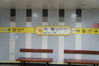 Imae Station - Imae Station