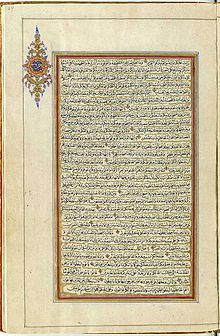 Quran - year 1874 - Page 27.jpg