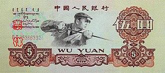 Third series of the renminbi - Image: RMB3 5yuan A