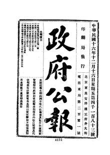 ROC1927-12-16--12-31政府公报4183--4196.pdf