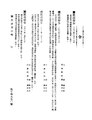 ROC1944-02-19國民政府公報渝650.pdf