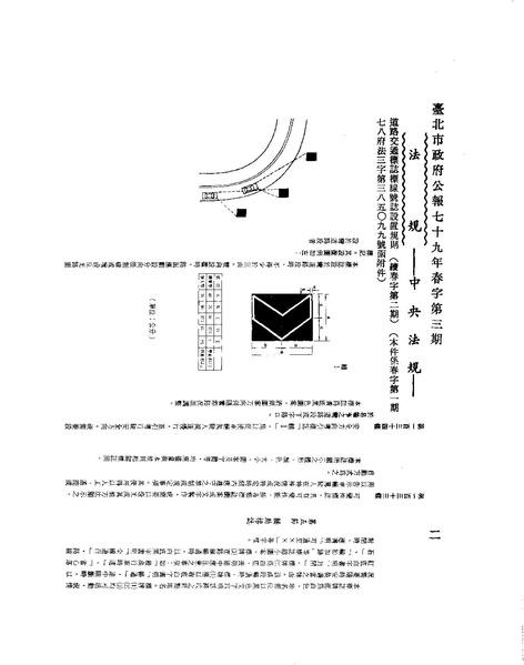 File:ROC1989-12-15道路交通標誌標線號誌設置規則3.pdf