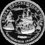 RR5318-0001R Чесменское сражение.png