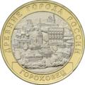 RR5714-0060R 10 рублей 2019 Гороховец.png