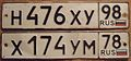 RUSSIA, ST. PETERSBURG 2000's LICENSE PLATES code 98 and 78 - Flickr - woody1778a.jpg
