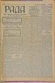 Rada 1908 147.pdf