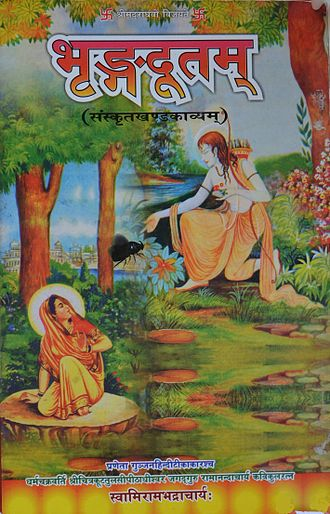Bhrngadutam - Cover page of Bhṛṅgadūtam, first edition