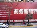 Real estate ads in Hi-tech Industry Development Zone - panoramio.jpg