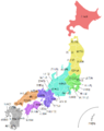 Regions and Prefectures of Japan 2 zh-hant.png