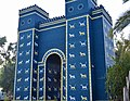 Replicas of the Ishtar Gate in Babylone Governorate 2016 1.jpg
