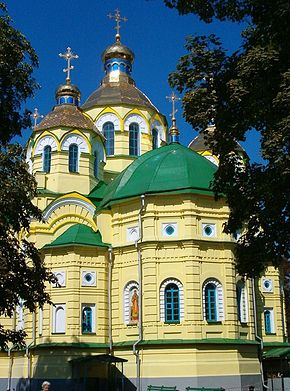 Rivne, old catedral.jpg