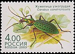Russia stamp 2003 № 871.jpg