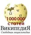 Russian Wikipedia 1000000 logo variant by Brateevsky.png