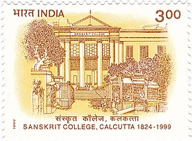 Sanskrit College 1999 sello de India.jpg