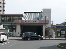 Sayamagaoka Station east entrance 200807.jpg